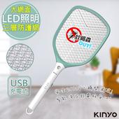 【KINYO】快速充電式三層防觸電捕蚊拍電蚊拍(CM-3370)鋰電/照明(1入)
