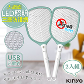 【KINYO】快速充電式三層防觸電捕蚊拍電蚊拍(CM-3370)鋰電/照明(2入)