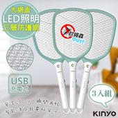 【KINYO】快速充電式三層防觸電捕蚊拍電蚊拍(CM-3370)鋰電/照明(3入)