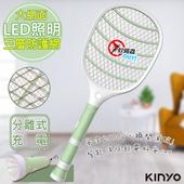 【KINYO】分離充電式三層防觸電捕蚊拍電蚊拍(CM-3320)LED手電筒(1入)