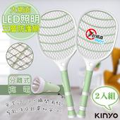 【KINYO】分離充電式三層防觸電捕蚊拍電蚊拍(CM-3320)LED手電筒(2入)