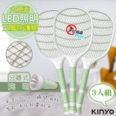 【KINYO】分離充電式三層防觸電捕蚊拍電蚊拍(CM-3320)LED手電筒(3入)