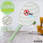 【KINYO】插頭充電式三層防觸電捕蚊拍電蚊拍(CM-3310)LED照明(1入)