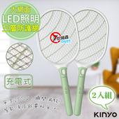 【KINYO】插頭充電式三層防觸電捕蚊拍電蚊拍(CM-3310)LED照明(2入)