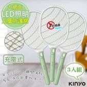 【KINYO】插頭充電式三層防觸電捕蚊拍電蚊拍(CM-3310)LED照明(3入)