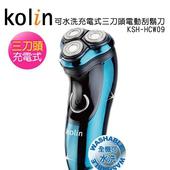 《Kolin歌林》可水洗USB充電式三刀頭電動刮鬍刀KSH-HCW09