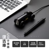 《bcase》復古車USB HUB 老爺車分線器 USB集線器 4埠HUB  USB2.0 (1m)(黑色)