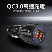 QC3.0 快充 雙USB車充 車上充電器 黑色