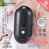 《SONGEN松井》全球通用折疊膠囊型手持掛燙機(SG-F03(B))(SG-F03(B))