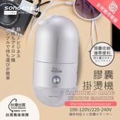 《SONGEN松井》全球通用折疊膠囊型手持掛燙機(SG-F03(W))(SG-F03(W))