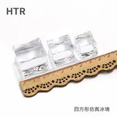 《HTR》四方型仿真冰塊 3cm (25顆/包)