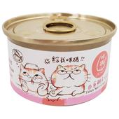 《咪碼》貓湯罐-白身鮪魚+鮭魚-80g(80g/罐)