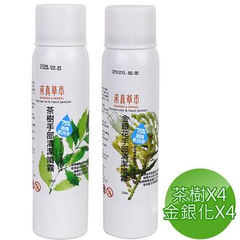 《求真草本》MIT清潔噴霧鋼瓶120ML(金銀花x4+茶樹x4)-買3瓶送Mrs.Home 台灣製造二氧化氯抗菌液壓瓶x1