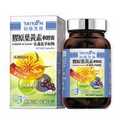 《台鹽生技》膠原葉黃素軟膠囊 (60粒/瓶)-金盞花萃取物