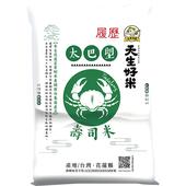 《天生好米》太巴塱履歷壽司米1.5KG/CNS二等 $198