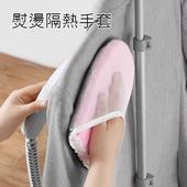 手持式蒸氣掛燙機防燙隔熱手套 掛燙機配件 熨斗防燙專用加厚手套 單只裝(隨機出貨)
