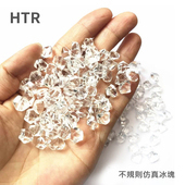 《HTR》不規則仿真冰塊 1.1x1.6cm (50顆/包)