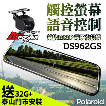 《Polaroid 寶麗萊》DS962GS 星光夜視 雙鏡頭1080P 電子後視鏡
