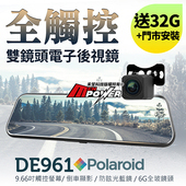 《Polaroid 寶麗萊》DE961 雙鏡頭 電子後視鏡 行車紀錄器