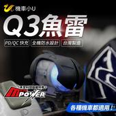 《機車小U》Q3魚雷 機車USB充電座 PD/QC快充 全機防水 機車專用