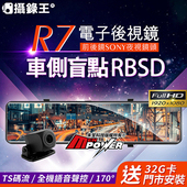 《攝錄王》R7 TS碼流版 前後SONY夜視鏡頭 流媒體電子後視鏡