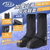 《JAP安全工廠》加厚加高雙層拉鍊反光鞋套YW-R713(M)