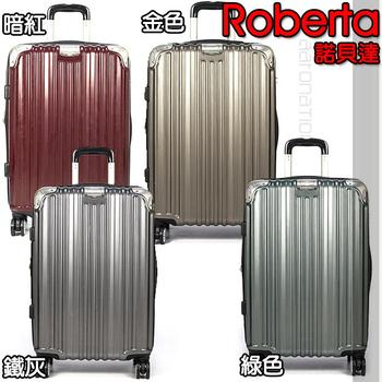 《Aaronation 愛倫國度》【Aaronation 愛倫國度】18吋 諾貝達系列行李箱(URA-1609-18)(卡夢暗紅)