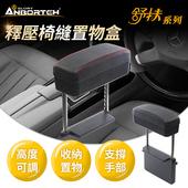 《安伯特》釋壓汽車椅縫收納置物盒(單入)車用扶手 扶手箱 支撐手部 高度可調 緩解手痠((黑) )