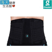 《海夫健康生活館》Greaten 極騰護具 專業支撐型護腰(1只)(0001WA)(M)