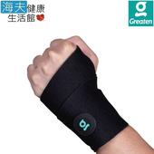 《海夫健康生活館》Greaten 極騰護具 纏繞式護腕(1只)(0001WR)(單一尺寸)
