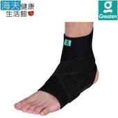 《海夫健康生活館》Greaten 極騰護具 可調式專業護踝(1只)(0002AN)(S)