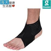 《海夫健康生活館》Greaten 極騰護具 基本型護踝(超值2只)(0001AN)(XL)