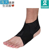 《海夫健康生活館》Greaten 極騰護具 基本型護踝(1只)(0001AN)(L)