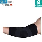 《海夫健康生活館》Greaten 極騰護具 ET-FIT 區段壓縮機能護肘(超值2只)(PP0003EB)(L)