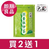 《即期良品-大藏Okura》88番杜仲茶 買2送1 共3袋(效期:2020.10.02)