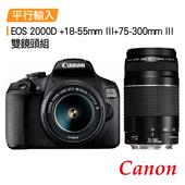 《Canon》EOS2000D+18-55mm+75-300mm III 雙鏡組~送SD128G卡+雙副電+座充+包+中腳+帶+筆+大清+硬保