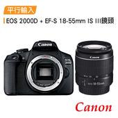 《Canon》EOS2000D+18-55mm IS III鏡頭(中文平輸)~送SD128G卡+雙副電+座充+包+中腳+帶+筆+大清+硬保