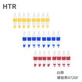 《HTR》螺旋槳4726F 白槳 For Mavic Mini(8支)(紅色)