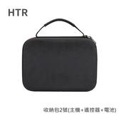 《HTR》收納包2號(主機+遙控器+電池)For Mavic Mini