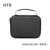 《HTR》收納包1號(主機+遙控器)For Mavic Mini