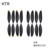 《HTR》螺旋槳4726F 金銀槳 For Mavic Mini(8支)(銀色)