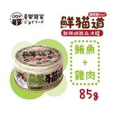 《喜樂寵宴》鮮貓道之新鮮機能晶凍罐鮪魚雞肉 85g/罐 $33