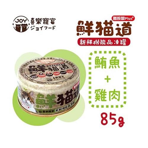 《喜樂寵宴》鮮貓道之新鮮機能晶凍罐(鮪魚雞肉 85g/罐)
