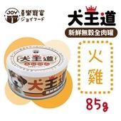 《犬王道》無穀全肉罐(田園火雞 85g/罐)