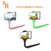 《SR》中型毛毛蟲吸盤式手機支架(粉色)