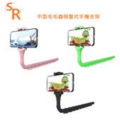 《SR》中型毛毛蟲吸盤式手機支架(綠色)