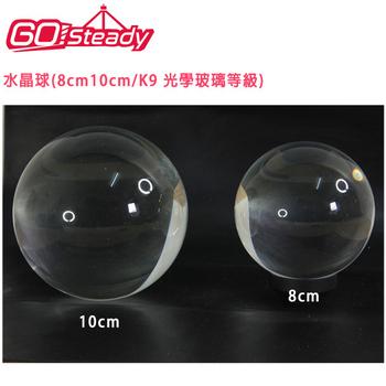 《GoSteady》水晶球(10cm/K9等光學玻璃級)可拍倒影