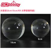 《GoSteady》水晶球(8cm/K9 光學玻璃等級)可拍倒影