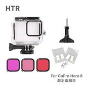 《HTR》For GoPro Hero 8 潛水盒組合 + 防霧片(12入)+濾鏡片(3片)