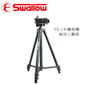 《Swallow》TS-1 手機相機兩用三腳架